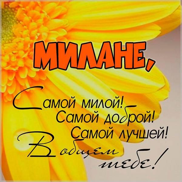 Картинка Милане - скачать бесплатно на otkrytkivsem.ru