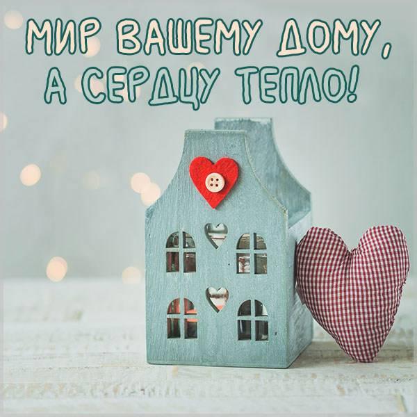 Картинка мир вашему дому а сердцу тепло - скачать бесплатно на otkrytkivsem.ru