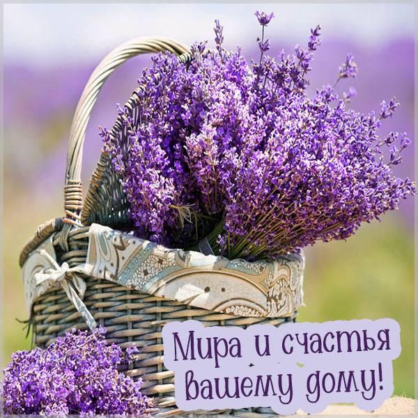 Картинка мира и счастья вашему дому - скачать бесплатно на otkrytkivsem.ru