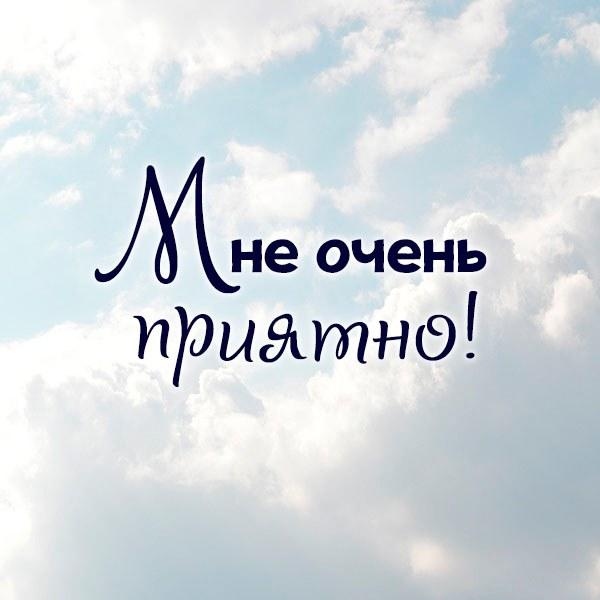 Картинка мне очень приятно мужчине - скачать бесплатно на otkrytkivsem.ru