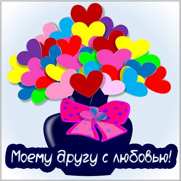 Картинка моему другу с любовью - скачать бесплатно на otkrytkivsem.ru