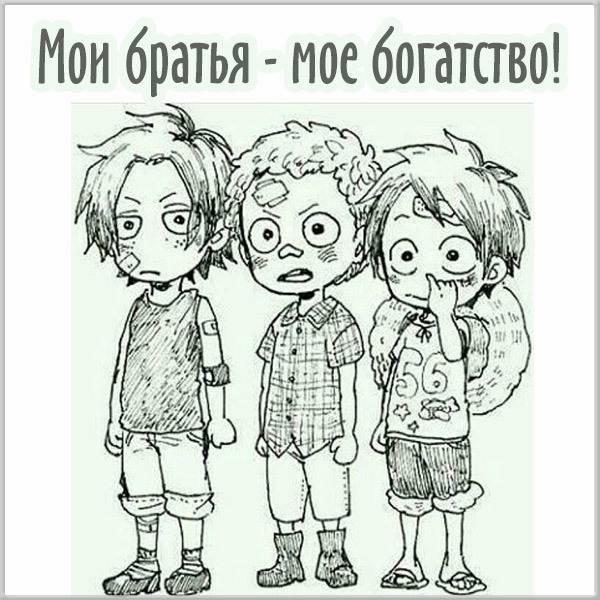 Картинка мои братья мое богатство - скачать бесплатно на otkrytkivsem.ru