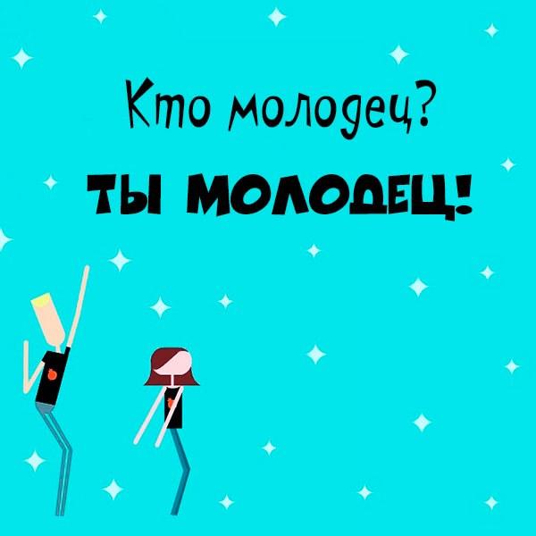Картинка молодец прикольная с надписью - скачать бесплатно на otkrytkivsem.ru