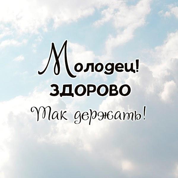 Картинка молодец здорово так держать - скачать бесплатно на otkrytkivsem.ru