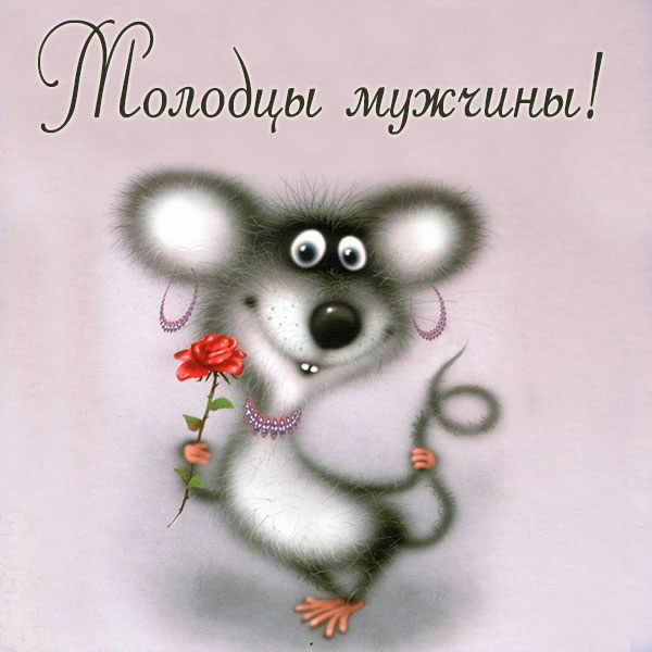 Картинка молодцы мужчины - скачать бесплатно на otkrytkivsem.ru