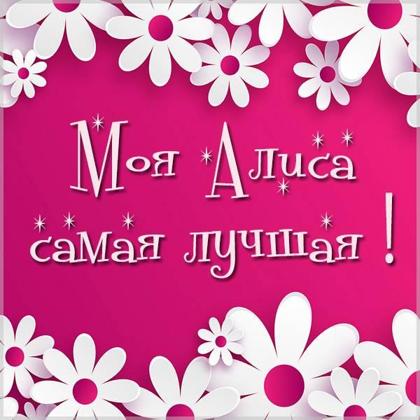 Картинка моя Алиса лучшая - скачать бесплатно на otkrytkivsem.ru