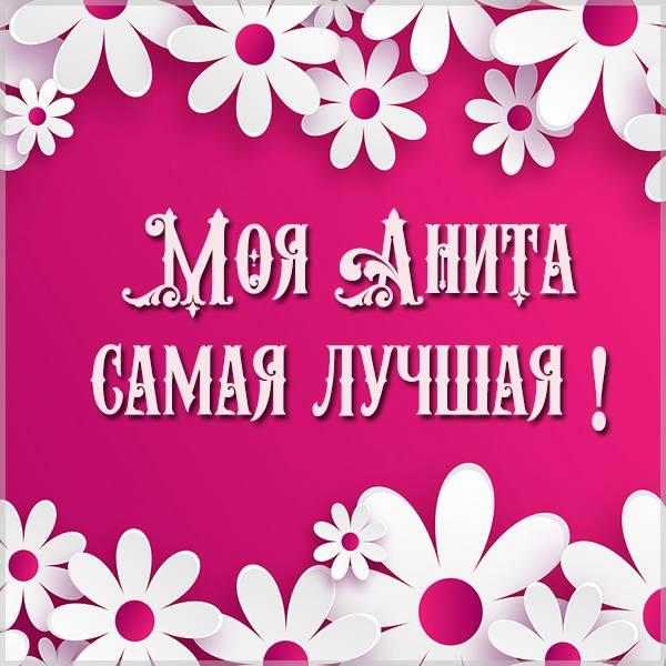Картинка моя Анита лучшая - скачать бесплатно на otkrytkivsem.ru