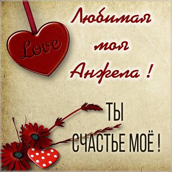 Картинка моя Анжела - скачать бесплатно на otkrytkivsem.ru