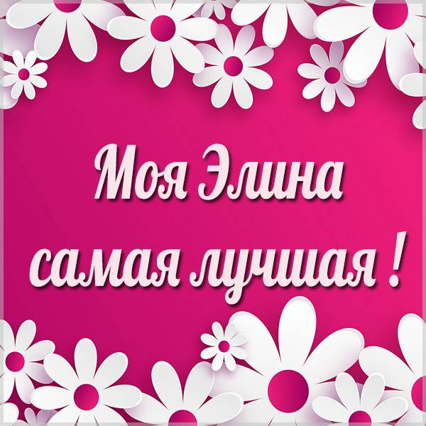 Картинка моя Элина самая лучшая - скачать бесплатно на otkrytkivsem.ru