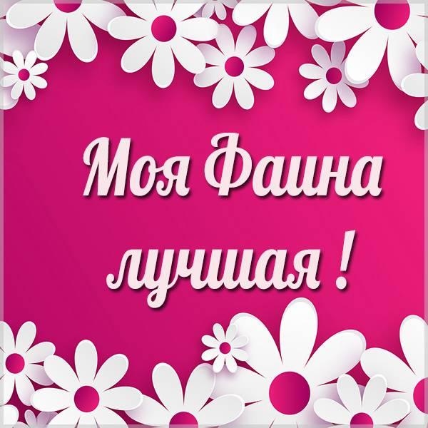 Картинка моя Фаина лучшая - скачать бесплатно на otkrytkivsem.ru