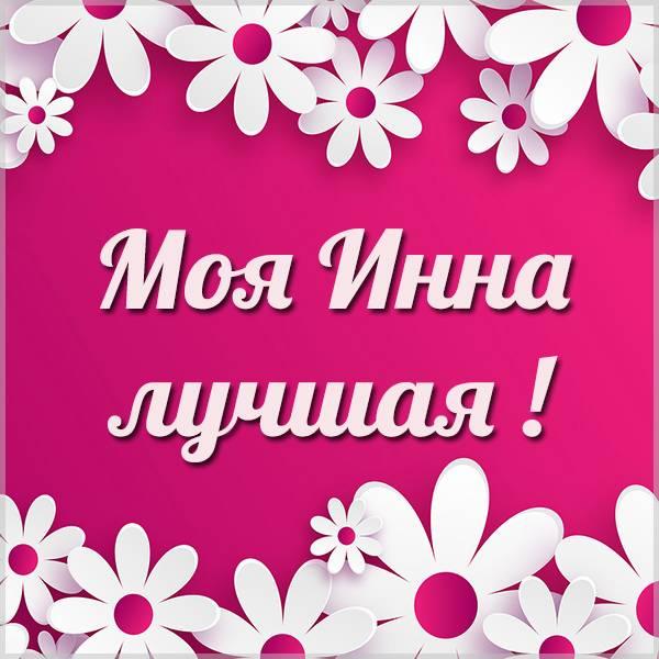 Картинка моя Инна лучшая - скачать бесплатно на otkrytkivsem.ru