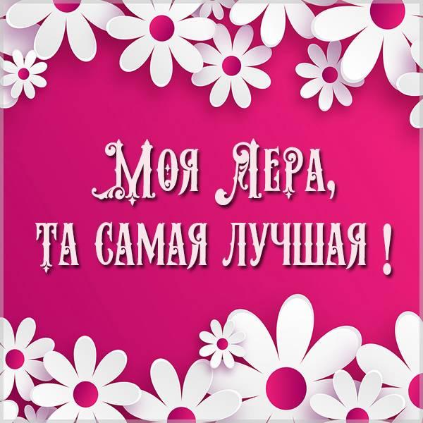 Картинка моя Лера лучшая - скачать бесплатно на otkrytkivsem.ru