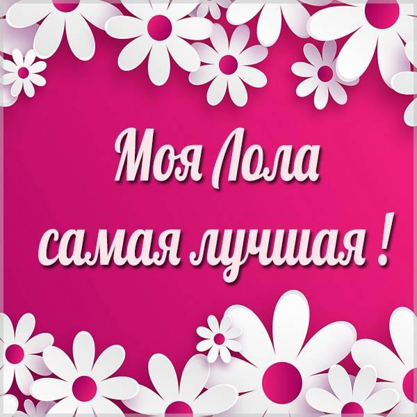 Картинка моя Лола лучшая - скачать бесплатно на otkrytkivsem.ru