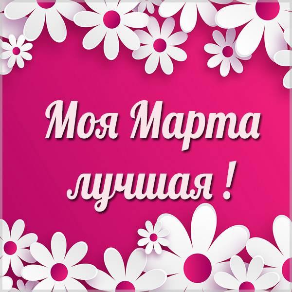 Картинка моя Марта лучшая - скачать бесплатно на otkrytkivsem.ru