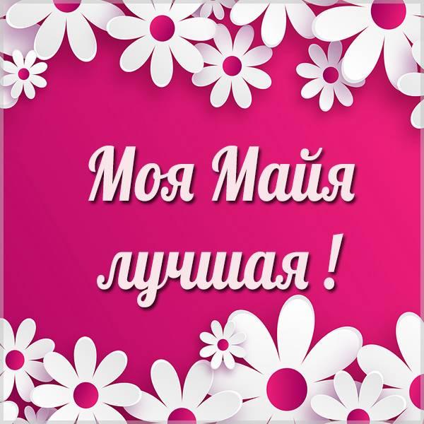 Картинка моя Майя лучшая - скачать бесплатно на otkrytkivsem.ru