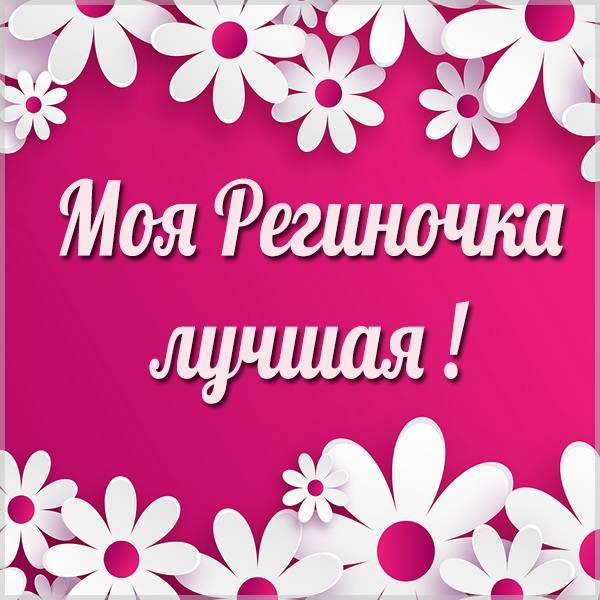 Картинка моя Региночка лучшая - скачать бесплатно на otkrytkivsem.ru