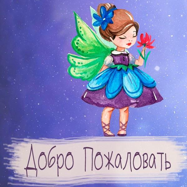 Картинка мультяшная добро пожаловать - скачать бесплатно на otkrytkivsem.ru