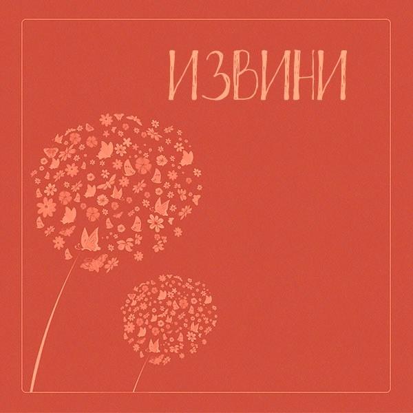 Картинка мужчине извини - скачать бесплатно на otkrytkivsem.ru