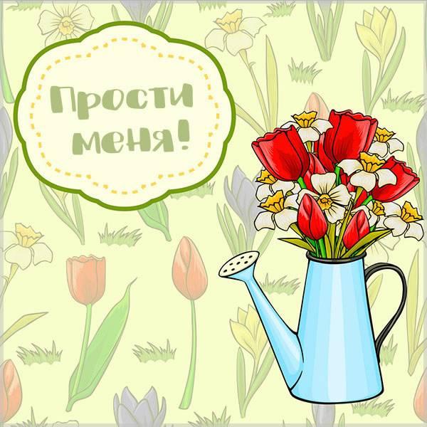 Картинка мужу от жены прости меня - скачать бесплатно на otkrytkivsem.ru