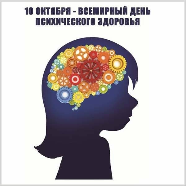 Картинка на 10 октября день психического здоровья - скачать бесплатно на otkrytkivsem.ru