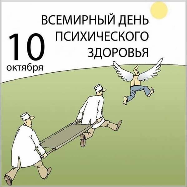 Картинка на 10 октября всемирный день психического здоровья - скачать бесплатно на otkrytkivsem.ru
