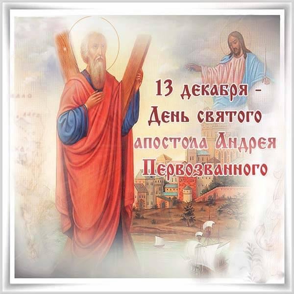 Картинка на 13 декабря день Андрея Первозванного - скачать бесплатно на otkrytkivsem.ru