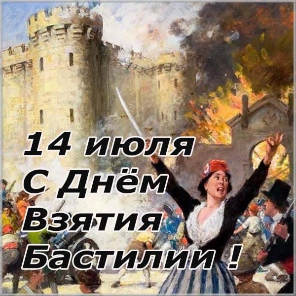 Картинка на 14 июля день взятия Бастилии - скачать бесплатно на otkrytkivsem.ru