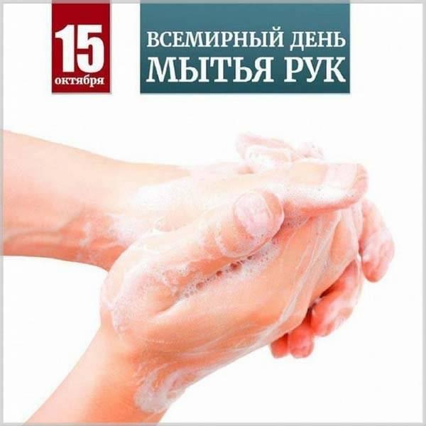Картинка на 15 октября день мытья рук - скачать бесплатно на otkrytkivsem.ru