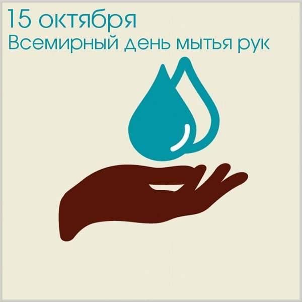 Картинка на 15 октября всемирный день мытья рук - скачать бесплатно на otkrytkivsem.ru