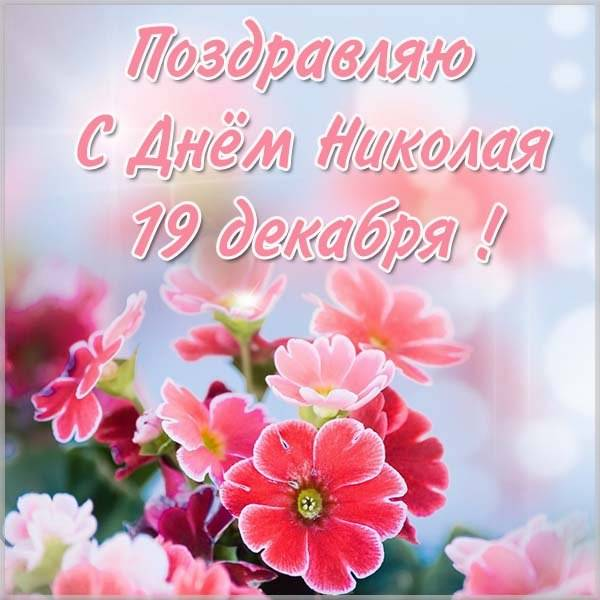 Картинка на 19 декабря день Николая - скачать бесплатно на otkrytkivsem.ru