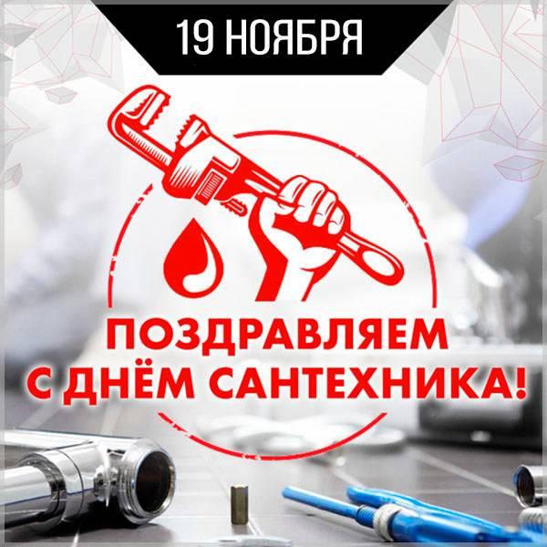 Картинка на 19 ноября день сантехника - скачать бесплатно на otkrytkivsem.ru