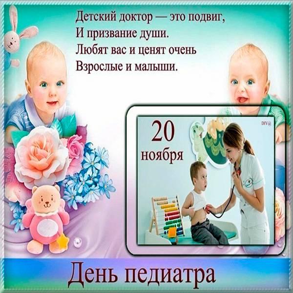 Картинка на 20 ноября день педиатра с поздравлением - скачать бесплатно на otkrytkivsem.ru
