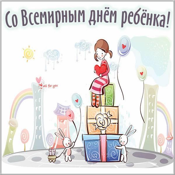Картинка на 20 ноября всемирный день ребенка - скачать бесплатно на otkrytkivsem.ru
