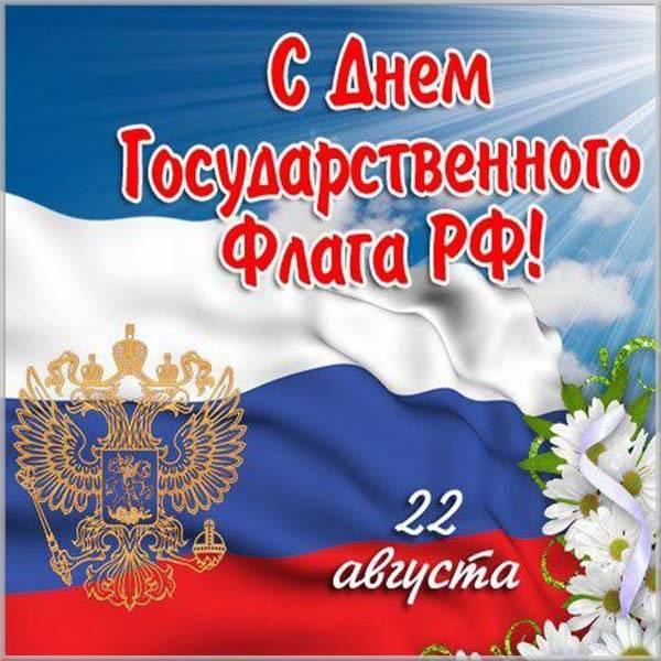 Картинка на 22 августа день флага - скачать бесплатно на otkrytkivsem.ru