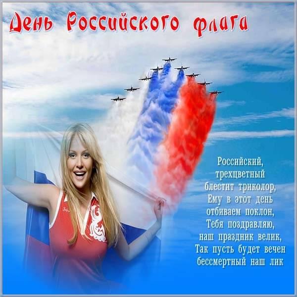 Картинка на 22 августа день государственного флага России - скачать бесплатно на otkrytkivsem.ru