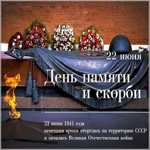 Картинка на 22 июня день памяти и скорби - скачать бесплатно на otkrytkivsem.ru