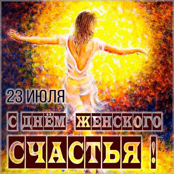 Картинка на 23 июля день женского счастья - скачать бесплатно на otkrytkivsem.ru