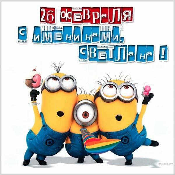 Картинка на 26 февраля именины Светланы - скачать бесплатно на otkrytkivsem.ru