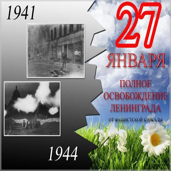 Картинка на 27 января день снятия блокады - скачать бесплатно на otkrytkivsem.ru