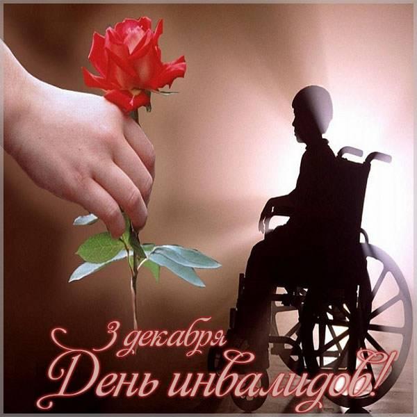 Картинка на 3 декабря день инвалидов - скачать бесплатно на otkrytkivsem.ru