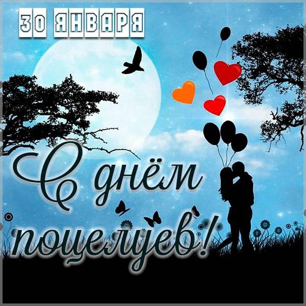 Картинка на 30 января день поцелуев - скачать бесплатно на otkrytkivsem.ru