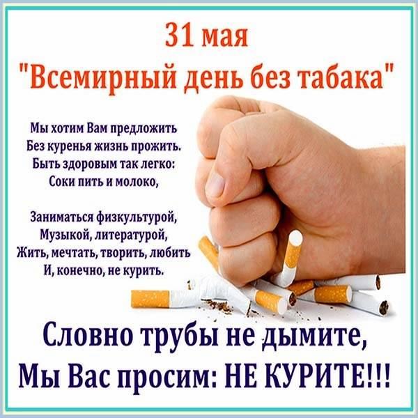 Картинка на 31 мая всемирный день без табака - скачать бесплатно на otkrytkivsem.ru