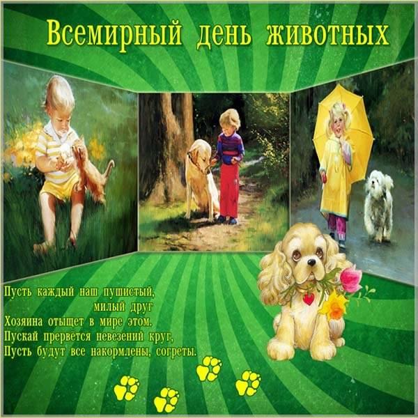 Картинка на 4 октября всемирный день защиты животных - скачать бесплатно на otkrytkivsem.ru