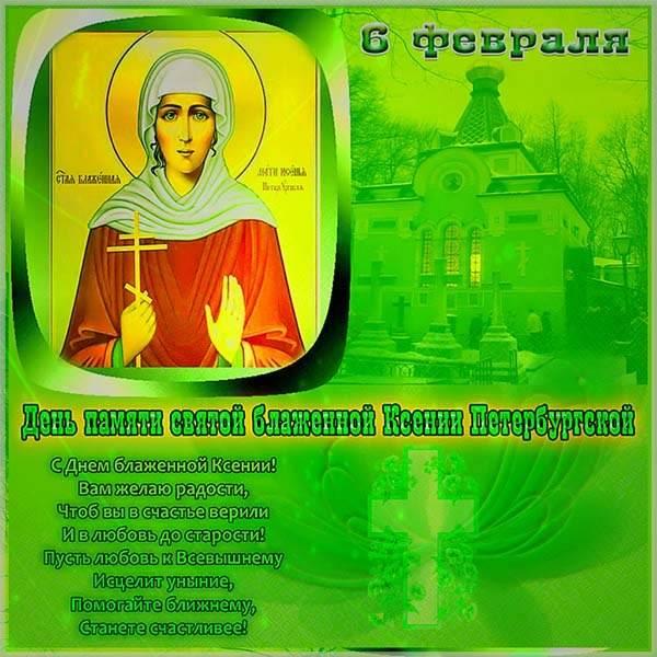 Картинка на 6 февраля день Ксении Блаженной - скачать бесплатно на otkrytkivsem.ru