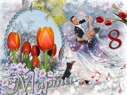 Картинка на 8 марта для милых дам - скачать бесплатно на otkrytkivsem.ru
