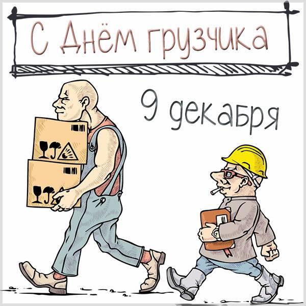 Картинка на 9 декабря день грузчика - скачать бесплатно на otkrytkivsem.ru