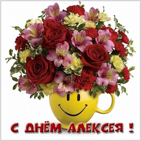 Картинка на день Алексея - скачать бесплатно на otkrytkivsem.ru