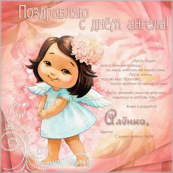 Картинка на день Аленки - скачать бесплатно на otkrytkivsem.ru