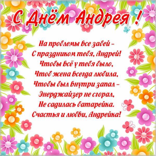Картинка на день Андрея со стихами - скачать бесплатно на otkrytkivsem.ru