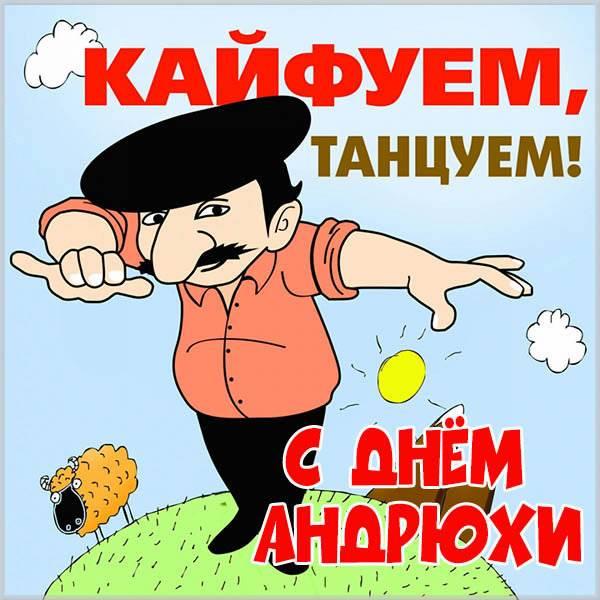Картинка на день Андрюхи - скачать бесплатно на otkrytkivsem.ru
